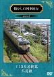 懐かしの列車紀行 Series.6 113系房総篇『外房線』