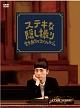三谷幸喜生誕50周年&映画 ステキな金縛り公開記念 ステキな隠し撮り 完全無欠のコンシェルジュ