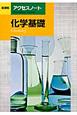 アクセスノート 化学基礎 新課程