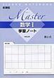 Master 数学1 学習ノート 数と式 新課程