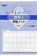 Master 数学1 学習ノート 2次関数 新課程