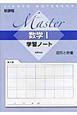 Maste r数学1 学習ノート 図形と計量 新課程