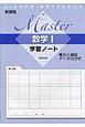 Master 数学1 学習ノート 集合と論証・データの分析 新課程