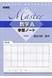 Master 数学A 学習ノート 場合の数・確率 新課程