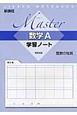 Master 数学A 学習ノート 整数の性質 新課程