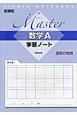 Master 数学A 学習ノート 図形の性質 新課程