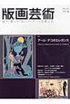 季刊 版画芸術 特集:アール・デコのエレガンス 見て・買って・作って・アートを楽しむ(155)