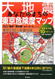 大地震 あなたのまちの東京危険度マップ 東京23区+多摩地域