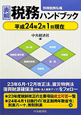 表解・税務ハンドブック 平成24年2月1日現在 別冊税務弘報