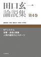 田口玄一論説集 MTシステム,音響・通信と画像,人間の識別力とスポーツ (4)