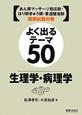 よく出るテーマ50 生理学・病理学 あん摩マッサージ指圧師・はり師きゅう師・柔道整復師