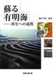蘇る 有明海 再生への道程