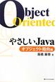 やさしいJava オブジェクト指向編
