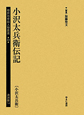 植民地帝国人物叢書 満洲編14 小沢太兵衛伝記 (53)