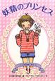 妖精のプリンセス マジカル★ストリート9