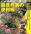 園芸作業の便利帳<決定版> 花、庭木、観葉植物もこの1冊で!