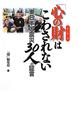 「心の財」はこわされない 東日本大震災30人の証言