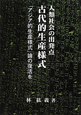 人類社会の出発点 古代的生産様式 「アジア的生産様式」論の復活を