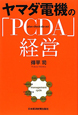 ヤマダ電機の「PCDA」経営