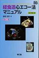 経食道心エコー法マニュアル<改訂第4版> DVD付き