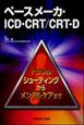 ペースメーカ・ICD・CRT/CRT-D トラブルシューティングからメンタルケアまで