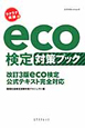 eco検定 対策ブック ラクラク突破の 改訂3版eco検定 公式テキスト完全対応