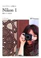 フォトグラファーが教える Nikon1 撮影スタイルBOOK