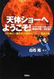 天体ショーへようこそ! 105年に一度の天文現象のラッシュ!観測手帳