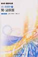 新体系看護学全書 腎・泌尿器 成人看護学7