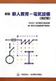新人教育 電気設備<新版・改訂版>