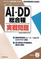 工事担任者 AI・DD総合種 実戦問題 2012春 「ネットワーク接続技術者」のための国家資格取得の決