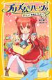 プリズム☆ハーツ!! ないしょ!素敵なプレゼント (4)