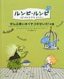 ルンピ・ルンピ ぼくのともだちドラゴン ぜんぶ青い木イチゴのせいだ!の巻 (2)