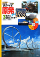 カラー図解・ストップ原発 電力と自然エネルギー (3)