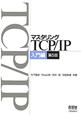 マスタリング TCP/IP 入門編<第5版>