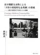 在日朝鮮人女性による「下位の対抗的な公共圏」の形成 大阪の夜間中学を核とした運動