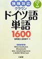 クラウン ドイツ語単語1600 CD付き
