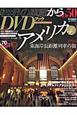 月刊 世界の車窓から アメリカ4 DVDブック (50)