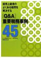 [Q&A]重要税務事例45 経理上級者のよくある疑問を解決する