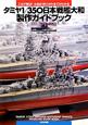 タミヤ1/350日本戦艦大和 製作ガイドブック これで解決!大和の作り方の全てがわかる