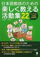 日本語教師のための楽しく教える活動集22 子ブタの日本語お道具箱