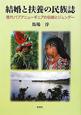 結婚と扶養の民族誌 現代パプアニューギニアの伝統とジェンダー