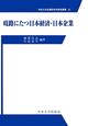 岐路にたつ日本経済・日本企業