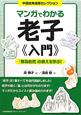 マンガでわかる 老子《入門》 中国古典漫画セレクション 「無為自然」の教えを学ぶ!