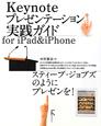 Keynote プレゼンテーション実践ガイド for iPad&iPhone スティーブ・ジョブズのようにプレゼンを!