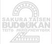 サクラ大戦 武道館ライブ2 〜帝都・巴里・紐育〜