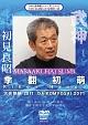 武神館DVDシリーズ VOL.38 初見良昭 大光明祭2011