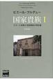 国家貴族 エリート教育と支配階級の再生産(1)