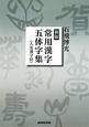常用漢字 五体字集<新版>