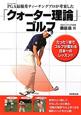 「クォーター理論」ゴルフ PGA-日本プロゴルフ協会-最優秀ティーチングプロ